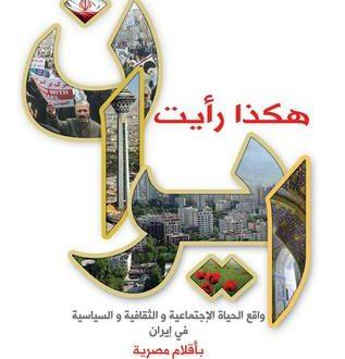 """دانلود کتاب عربی """"ایران را این گونه دیدم"""""""