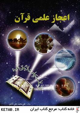 لینک مقاله عربی«تاثیر نماز بر کارآمدی چرخش خون در مغز» و منابعی درباره اعجاز علمی