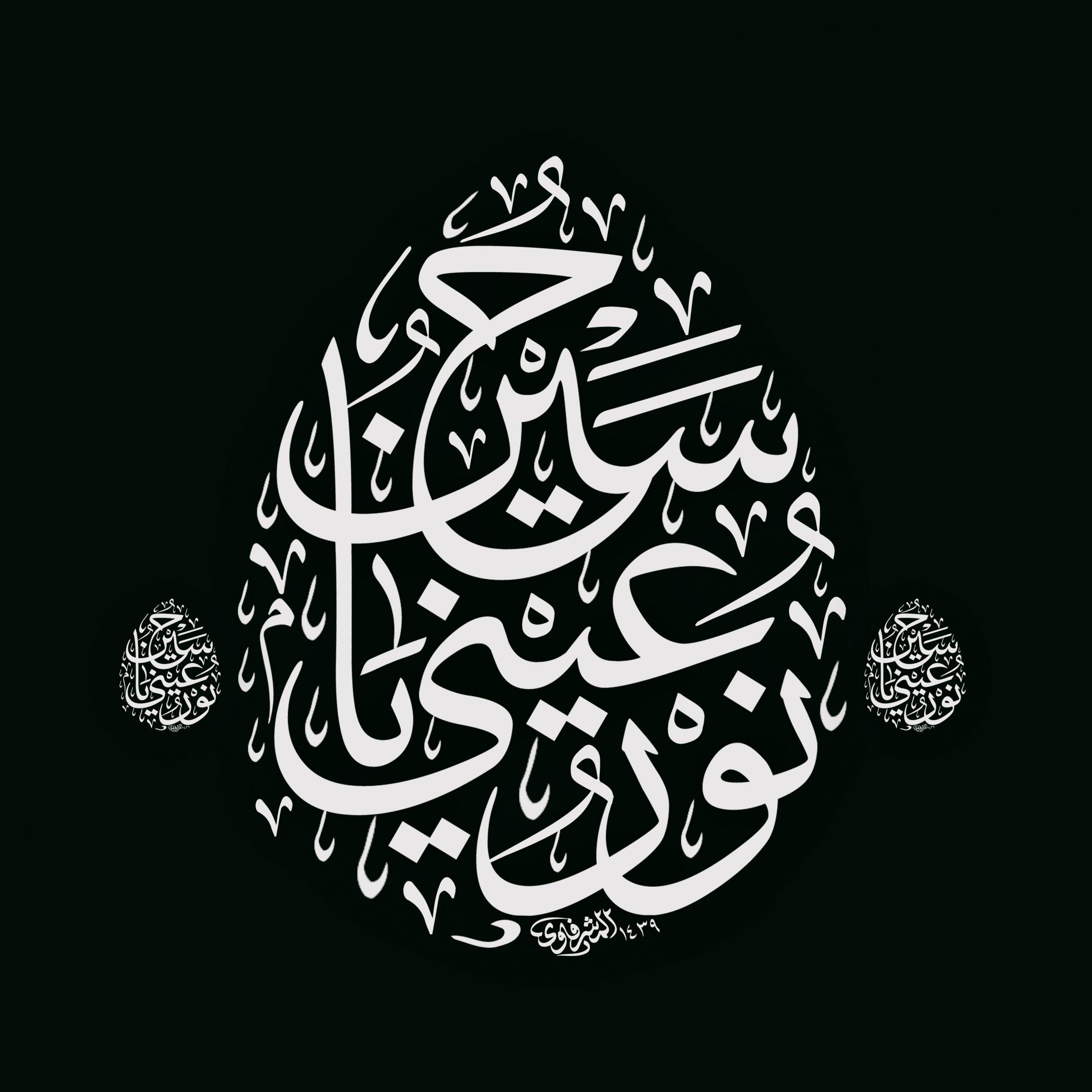 شبهای عاشقی بر در خانه حسین علیه السلام (محرم سال ۱۴۰۰)